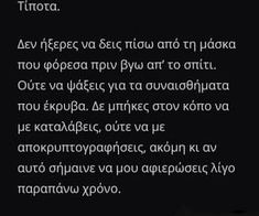 quotes, greek quotes και greek εικόνα στο We Heart It Greek Quotes, Find Image, We Heart It, Greece, Cards Against Humanity, How To Get, Greece Country