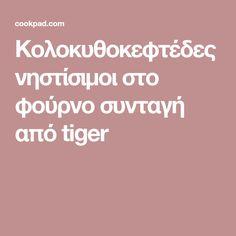 Κολοκυθοκεφτέδες νηστίσιμοι στο φούρνο συνταγή από tiger