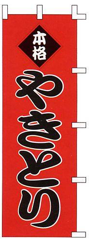 Yakitori banner 1