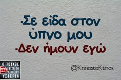 it wasn't me Best Quotes, Funny Quotes, Greek Quotes, Just For Laughs, The Funny, True Stories, Just In Case, Jokes, Wisdom