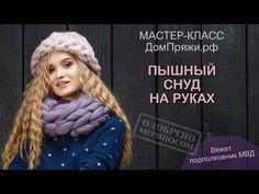 Мастер-класс: Шапка из толстой пряжи шерсти мериноса. Как вязать шапку Helsinki. - YouTube
