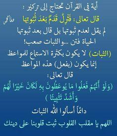 DesertRose,;,اللهم اني اسألك الثبات☝,;,
