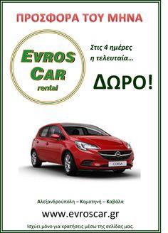 #rentacar #gift #alexandroupoli #komotini #kavala #travel