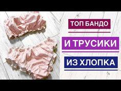 (386) Как сшить топ бандо и трусики из хлопка |TIM_hm| - YouTube Street Outfit, Trending Outfits, Diy Clothes, Diy And Crafts, Sewing Patterns, Underwear, Sexy Lingerie, Knitting, Handmade