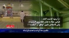 شكست مذاكرات و تمديد قرارداد گزارش خبرى – سيماى آزادى– 6 آذر 1393  ===== Mojahedin – Iran – Resistance – Simay  Azadi -- مجاهدين – ايران – مقاومت – سيماي آزادي