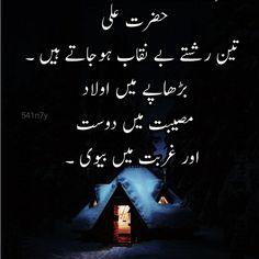 Imam Ali Quotes, Allah Quotes, Muslim Quotes, Religious Quotes, Urdu Quotes, Islamic Quotes, Quotations, Islamic Dua, Qoutes
