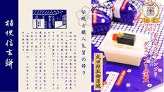 伝統と職人気質の誇り 桔梗信玄餅 Japan, Japanese