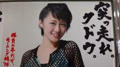 pound66:  At Shinjuku Station. Gather up. Michishige.Attractive....