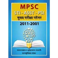 Mpsc Marathi Ebook