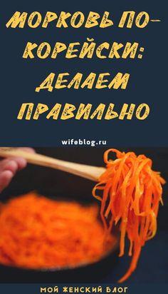 Diabetic Recipes, Meat Recipes, Recipies, Cooking Recipes, Exotic Food, Korean Food, Queso, Carrots, Sandwiches