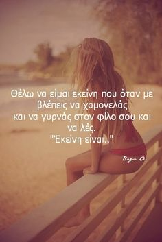 Εκείνη ειναι κ μονο..!!! Smart Quotes, Bff Quotes, Greek Quotes, Crush Quotes, Movie Quotes, Funny Quotes, Feeling Loved Quotes, Romantic Mood, Different Words