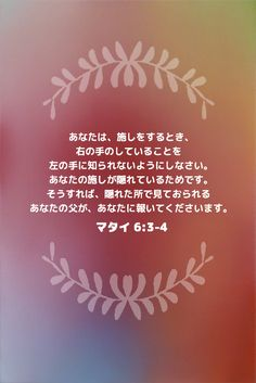 Matthew 6:3-4