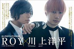 bridge最新号プチ出し。対談:ROY(THE BAWDIES)×川上洋平([Champagne])!!