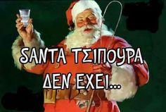 Funny Cartoons, Dear Santa, Funny Pictures, Jokes, Movie Posters, Merry Christmas, Xmas, Greek, Funny Stuff