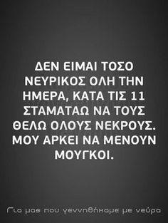 30 κορυφαία ελληνικά χιουμοριστικά στιχάκια που κυκλοφορούν αυτή τη στιγμή στο διαδίκτυο και κάνουν θραύση | διαφορετικό Funny Images With Quotes, Funny Greek Quotes, Funny Pictures, Funny Quotes, Funny Statuses, Just For Laughs, Sarcasm, Favorite Quotes, Life Is Good