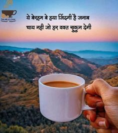 Tea Lover Quotes, Chai Quotes, Life Truth Quotes, True Feelings Quotes, Romantic Quotes For Girlfriend, Like Quotes, Radha Krishna Love, Punjabi Quotes, New Beginnings