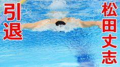 松田丈志 引退 五輪で結果残せてよかった 競泳男子