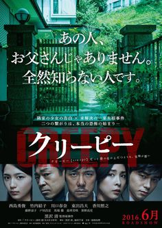 """Crunchyroll - Hidetoshi Nishijima Stars in Suspense-Thriller """"Creepy"""""""