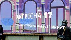 ART весна 2017 / ЛЮТИКИ ЛУНА, ВАСЯ ОБЛОМОВ, ЛИНДА, ГАРАЖ МУЗЕЙ