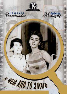 """Δημιουργία - Επικοινωνία: """"Εμπορικές"""" Ελληνικές ταινίες εκείνης της περιόδου..."""