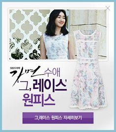 Soo Ae (수애 ) - Awards