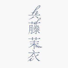 graphic-09大竹竜平 ryuhei otake