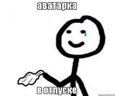 Hello Memes, Funny Memes, Jokes, Be The Boss, Mood Pics, Work Memes, First Love, Haha, Laughter