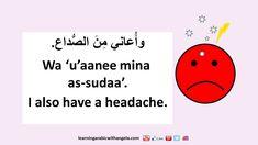 Grammar Book Pdf, Arabic Sentences, Arabic Language, Learning Arabic, Transcription, Vocabulary, Conversation, Medical, Books