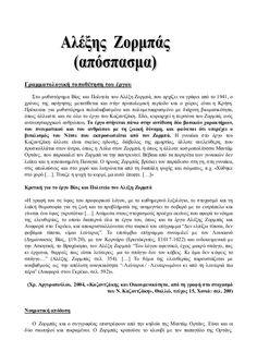 Γραμματολογική τοποθέτηση του έργου  Στο μυθιστόρημα Βίος και Πολιτεία του Αλέξη Ζορμπά, που αρχίζει να γράφει από το 1941...