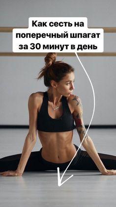 Важные правила и получасовой комплекс упражнений, которые позволят вам достичь цели и избежать травм. Sport Diet, Thyroid Health, Flexibility Workout, Sport Body, Health And Fitness Tips, Workout Videos, Yoga Fitness, How To Lose Weight Fast, Bodybuilding