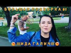 БОЛЬШАЯ ПОДБОРКА #1 | ИДА ГАЛИЧ! - YouTube