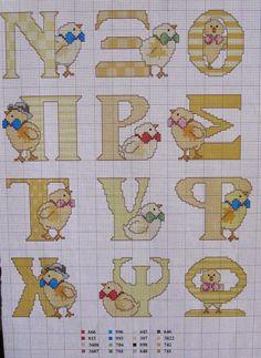 Χειροτεχνήματα: To ελληνικό αλφάβητο για κέντημα σταυροβελονιά / Cross stitch patterns of the Greek alphabet