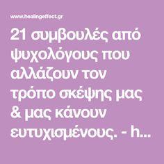 21 συμβουλές από ψυχολόγους που αλλάζουν τον τρόπο σκέψης μας & μας κάνουν ευτυχισμένους. - healingeffect.gr Life Lessons, Psychology, 21st, Therapy, Words, Health, Tips, Quotes, Foot Reflexology