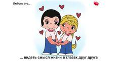 Картинки на тему Love is для печати и декора