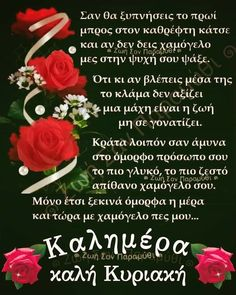 Greek Quotes, Good Morning, Decor, Buen Dia, Decoration, Bonjour, Decorating, Good Morning Wishes, Deco