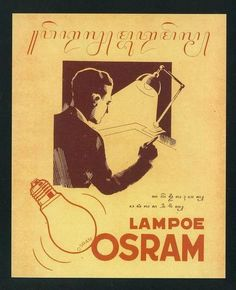 Lampoe Oesram