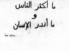 Humans are so abundant.yet so scarce. Wisdom Quotes, Words Quotes, Wise Words, Quotes To Live By, Me Quotes, Sayings, Arabic Funny, Funny Arabic Quotes, Arabic Words