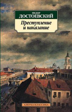 Аудиокнига достоевский федор преступление и наказание