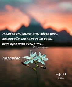 Night Pictures, Good Morning Good Night, Greek Quotes, Mom And Dad, Wisdom, Words, Hearts, Instagram, Heart