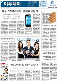 http://paoin.etoday.co.kr/  2012년 09월 18일(화요일)-494호  애플'가격 후려치기' 납품업체 '죽을 맛'  http://www.etoday.co.kr/news/section/newsview.php?TM=news=2303=632403