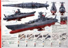 Space Battleship Yamato 2199 (1/500) (Plastic model) Color1