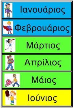 ΟΙ ΕΠΟΧΕΣ & ΤΑ ΠΑΙΔΙΑ ΤΟΥΣ :: kidsactivities.gr Baseball Cards, Baddies
