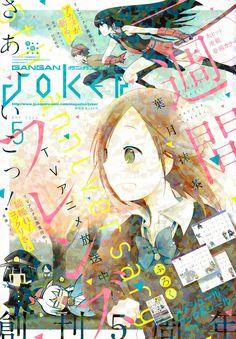 Amazon.co.jp: ガンガンJOKER 2014年 05月号: 本