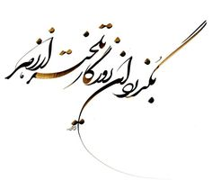 Iran Persian Calligraphy