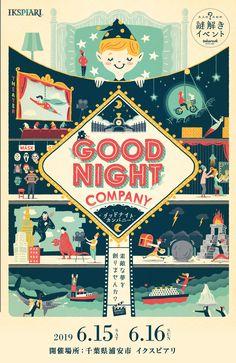Good Night Company|千葉県|takarush BLACKLABEL Banner Design, Layout Design, Design Art, Cute Illustration, Digital Illustration, Event Branding, Composition Design, Cute Poster, Christmas Poster