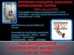 ΚΛΕΙΔΑΡΙΕΣ ΑΣΦΑΛΕΙΑΣ: Κλειδαριά ασφαλείας Mul-t-lock Los