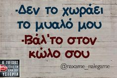 Ideas Quotes Greek Funny Posts For 2019 Greek Memes, Funny Greek Quotes, Funny Picture Quotes, Sarcasm Quotes, Jokes Quotes, Sarcastic Humor, Funny Texts, Funny Jokes, Hilarious