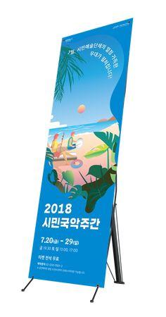 2018시민국악주간 - 스튜디오다솔 studiodasol Xbanner Design, Flag Design, Layout Design, Print Design, Standing Banner Design, Standee Design, Banner Design Inspiration, Logos Retro, Bussiness Card