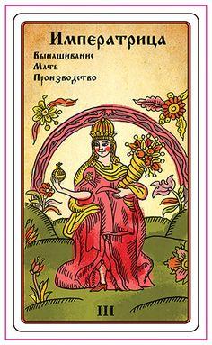 Russian Tarot, Lubok, Russian Tarot Lubok,  Tarot Russe Loubok woodcuts