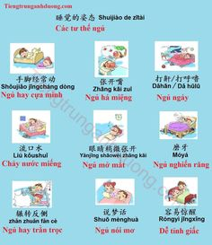 Basic Chinese, Chinese Words, Learn Chinese, Chinese Alphabet Letters, Mandarin Lessons, China Language, Chinese Lessons, Stories For Kids, Vocabulary